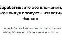 Заработок на привлечении новых клиентов для банков с C.ashback.ru: сколько можно заработать и как это сделать