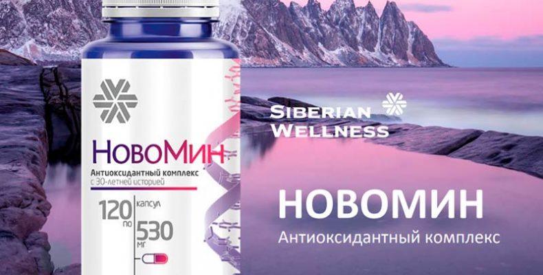Как правильно принимать антиоксидантный комплекс Новомин: инструкция, состав, эффективность и отзывы