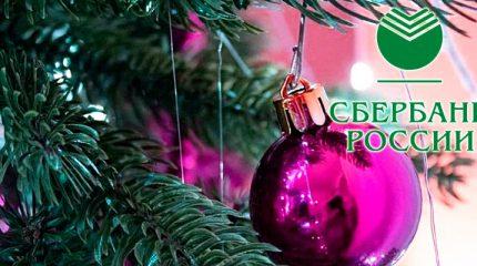 Условия оформления и ставка новогоднего вклада «Выгодный старт» в Сбербанке России