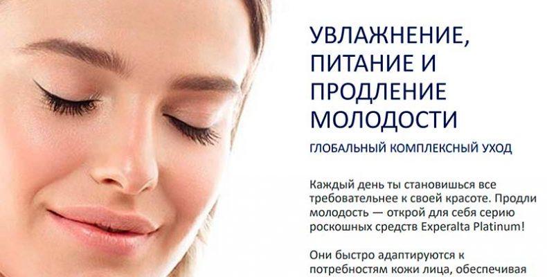 Особенности и уникальность косметической линейки компании Сибирское Здоровье