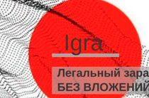 Легальный заработок без вложений на платформе IGRA