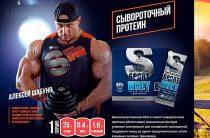 Обзор и отзывы о протеинах серии Siberian Super Natural Sport компании Сибирское Здоровье