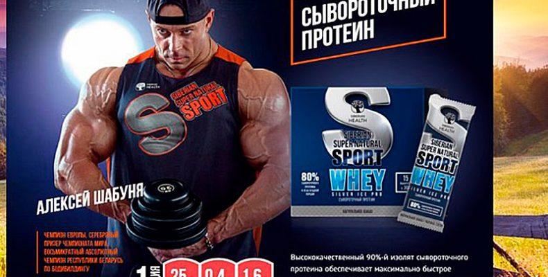 Особенности линейки продуктов для спорта от компании Сибирское Здоровье