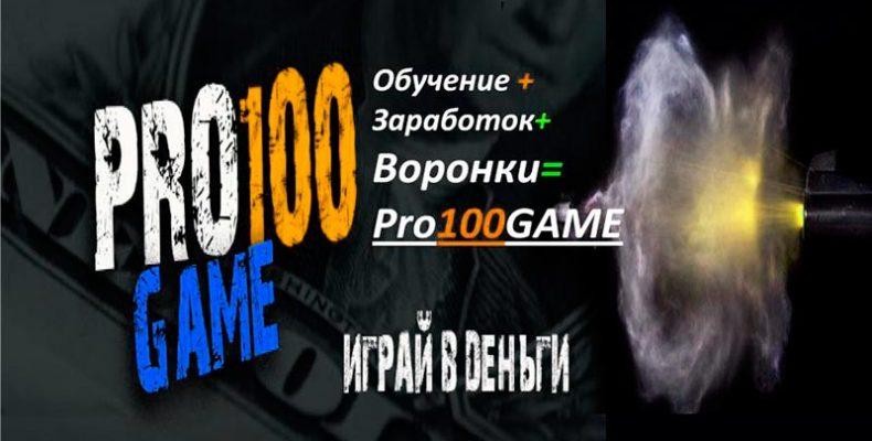 Условия, маркетинг-план и быстрый старт в новом матричном проекте Pro100Game