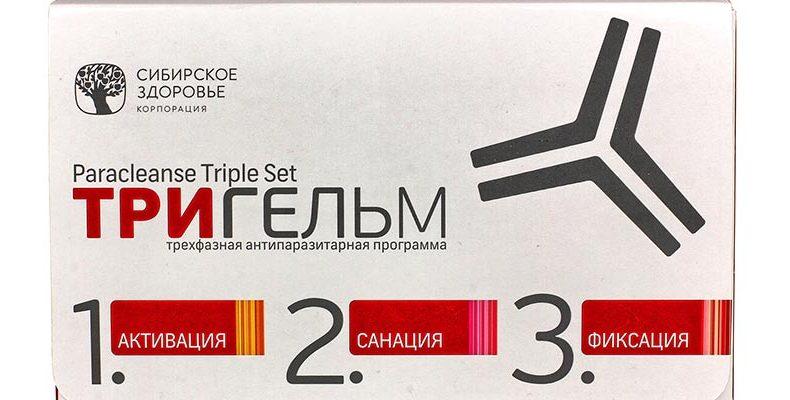 Трехфазная антипаразитная защита с набором Тригельм от компании Сибирское Здоровье