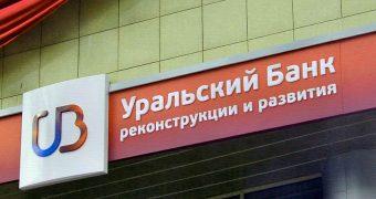 Как оформить кредит наличными в УБРиР: условия предоставления, ставка и отзывы