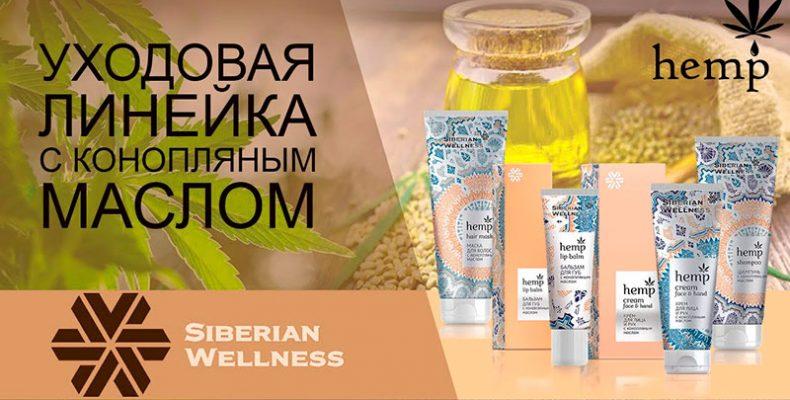 Маска для лица с конопляным маслом компании Сибирское здоровье