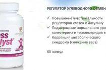 Регулятор углеводного обмена Хромлипаза от компании Сибирское Здоровье