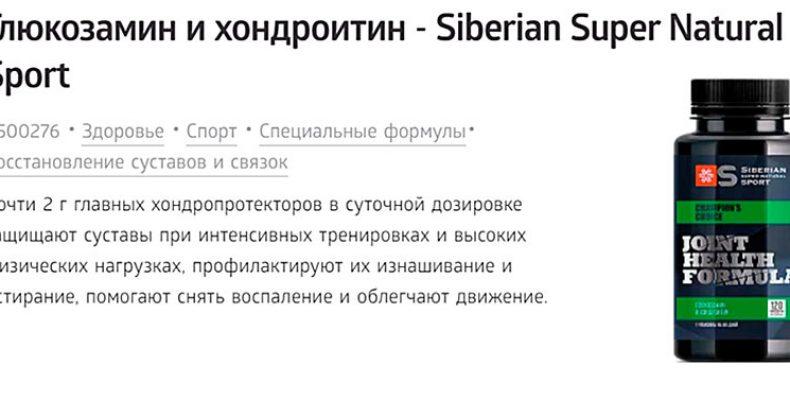 Глюкозамин и хондроитин в препаратах компании Сибирское Здоровье