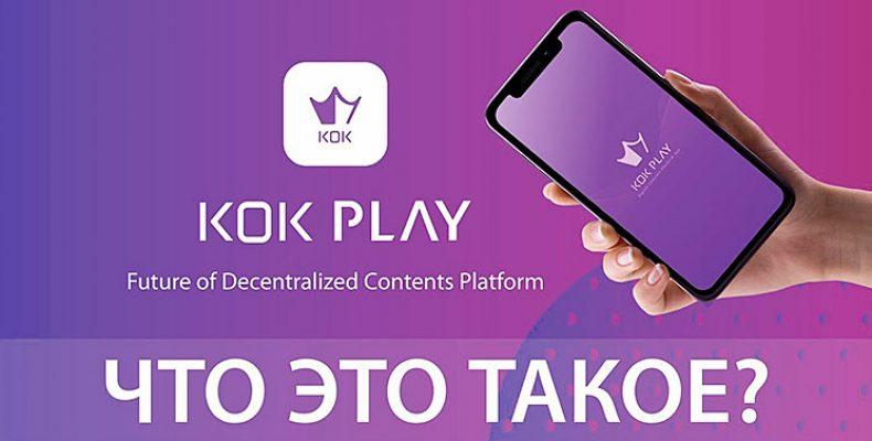 Kok Play— инвестиции с корейской платформой цифрового контента