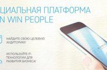 Компания Win Win People: преимущества кэшбэк сервиса, отличительные особенности маркетинга и отзывы
