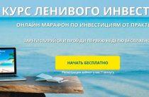 Обзор и отзывы об онлайн марафоне по инвестициям от практикующего инвестора из СПб