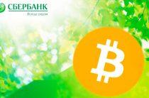 Как купить или продать биткоины за рубли через Сбербанк: проверенные сервисы с минимальными комиссиями