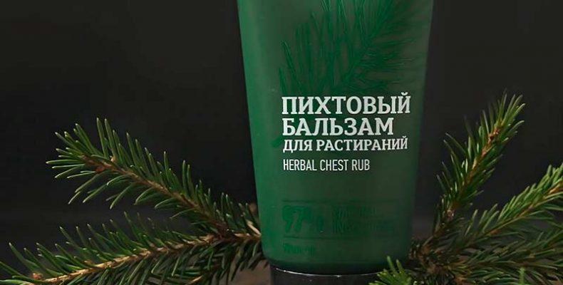 Пихтовый бальзам для растираний серии «Сибирские бальзамы» компании Siberian Wellness