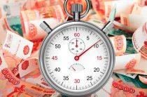 Какие МФО предлагают оформить мгновенный займ без отказа