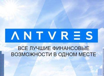 Обзор и отзывы о проекте Antares Trade (Антарес Трейд): условия работы и стоит ли доверять компании