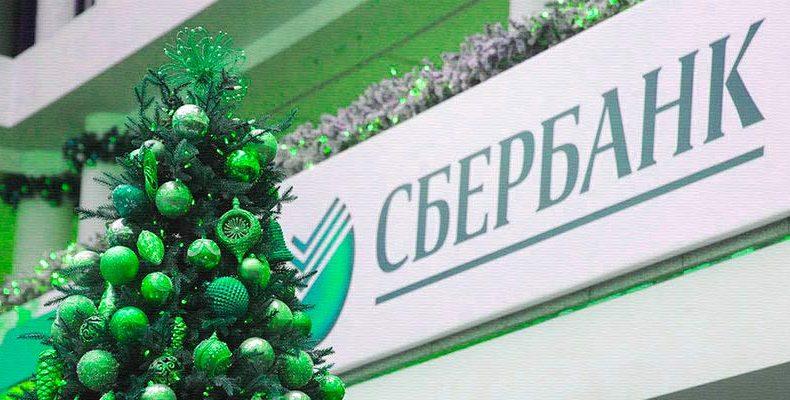 Как будут работать отделения Сбербанка 30, 31 декабря и в Новогодние праздники